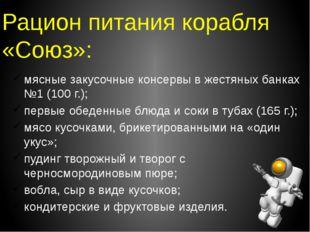 Рацион питания корабля «Союз»: мясные закусочные консервы в жестяных банках №