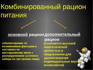 Комбинированный рацион питания основной рацион дополнительный рацион (сбаланс