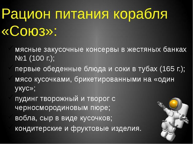 Рацион питания корабля «Союз»: мясные закусочные консервы в жестяных банках №...