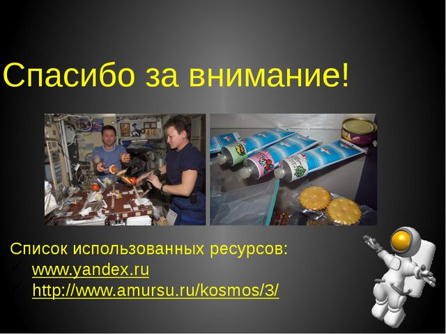 Спасибо за внимание! Список использованных ресурсов: www.yandex.ru http://www...