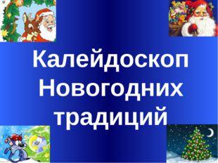 Калейдоскоп Новогодних традиций