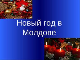 Новый год в Молдове