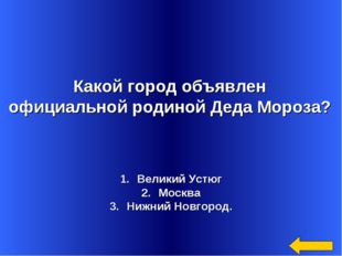 Великий Устюг Москва Нижний Новгород. Какой город объявлен официальной родино