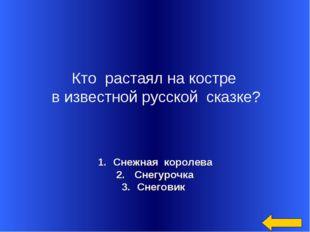 Снежная королева Снегурочка Снеговик Кто растаял на костре в известной русс