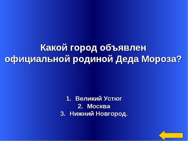 Великий Устюг Москва Нижний Новгород. Какой город объявлен официальной родино...