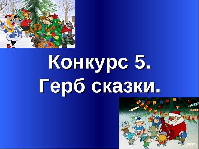 Конкурс 5. Герб сказки.