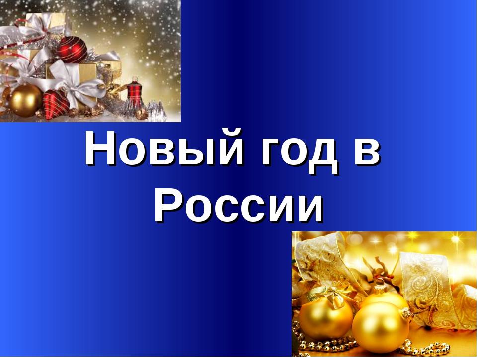 Новый год в России