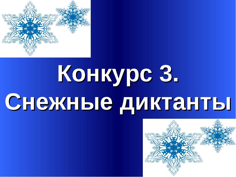 Конкурс 3. Снежные диктанты