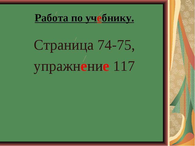 Работа по учебнику. Страница 74-75, упражнение 117