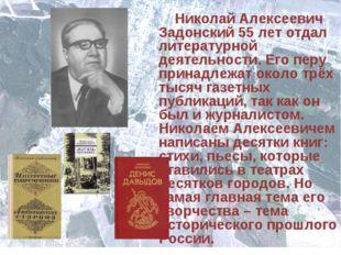 Николай Алексеевич Задонский 55 лет отдал литературной деятельности. Его пер