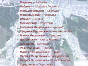 Марьина – Рабочая Лебяжья – Максима Горького Малодворянская – Свободы Монасты
