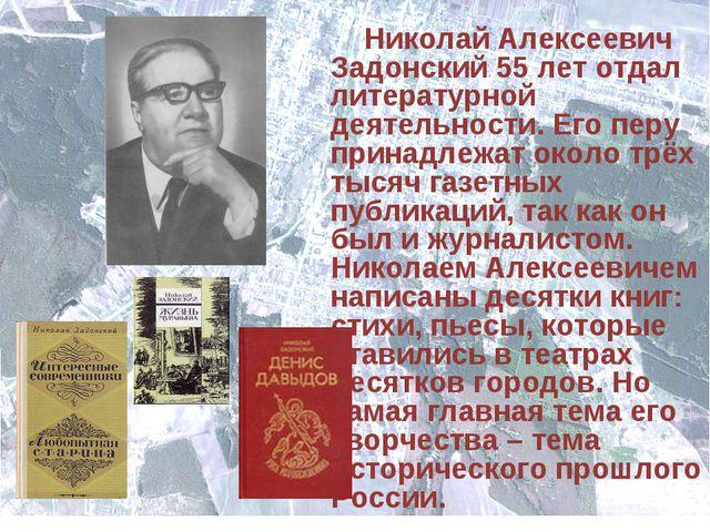Николай Алексеевич Задонский 55 лет отдал литературной деятельности. Его пер...