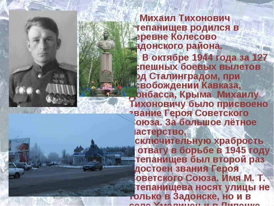 Михаил Тихонович Степанищев родился в деревне Колесово Задонского района. В...