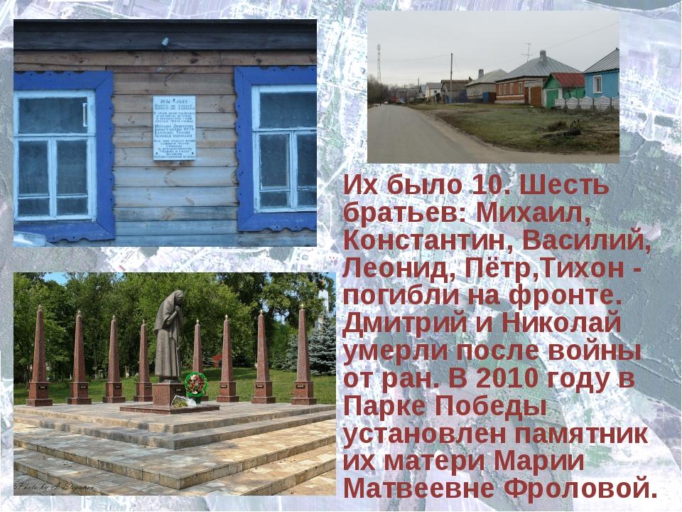 Их было 10. Шесть братьев: Михаил, Константин, Василий, Леонид, Пётр,Тихон -...