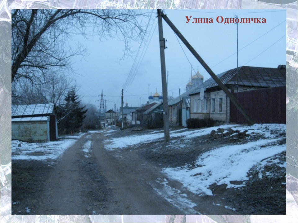 Улица Одноличка