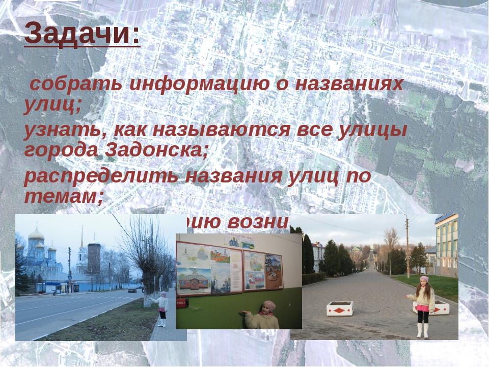 Задачи: собрать информацию о названиях улиц; узнать, как называются все улицы...