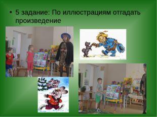 5 задание: По иллюстрациям отгадать произведение