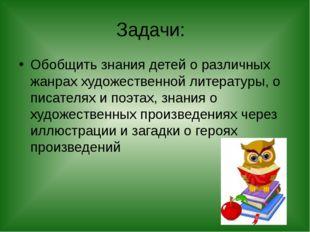 Задачи: Обобщить знания детей о различных жанрах художественной литературы,