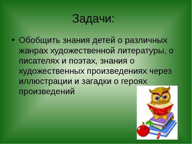 Задачи: Обобщить знания детей о различных жанрах художественной литературы,...