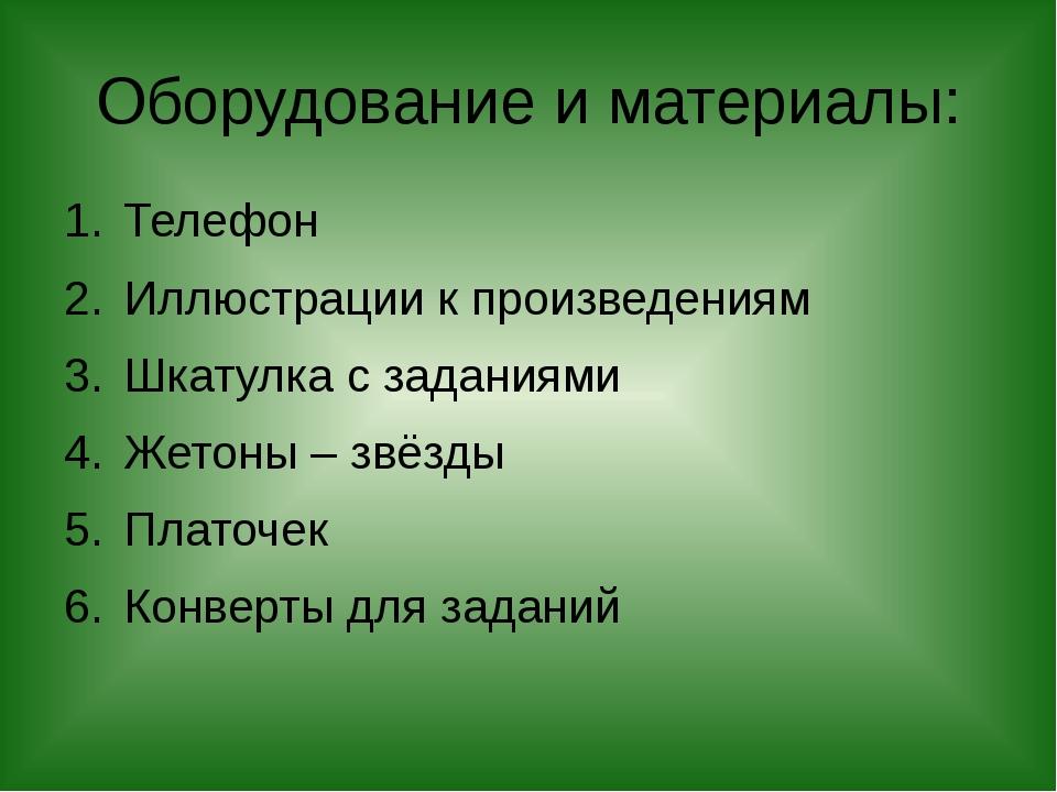 Оборудование и материалы: Телефон Иллюстрации к произведениям Шкатулка с зада...
