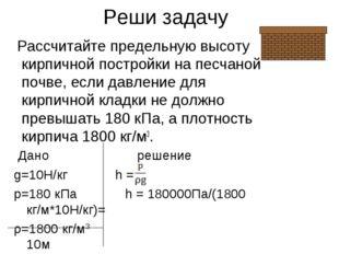 Реши задачу Рассчитайте предельную высоту кирпичной постройки на песчаной поч