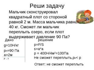 Реши задачу Мальчик сконструировал квадратный плот со стороной равной 2 м. Ма