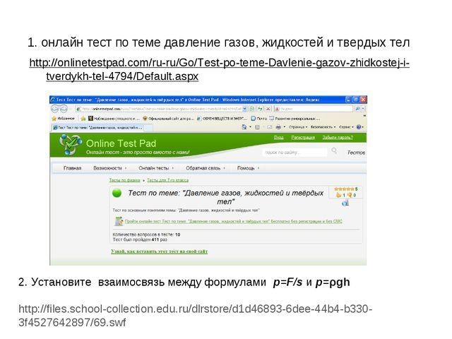1. онлайн тест по теме давление газов, жидкостей и твердых тел http://onlinet...