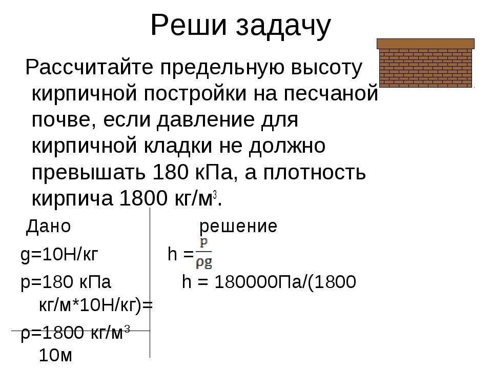 Реши задачу Рассчитайте предельную высоту кирпичной постройки на песчаной поч...
