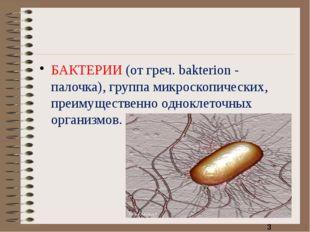 БАКТЕРИИ (от греч. bakterion - палочка), группа микроскопических, преимущест