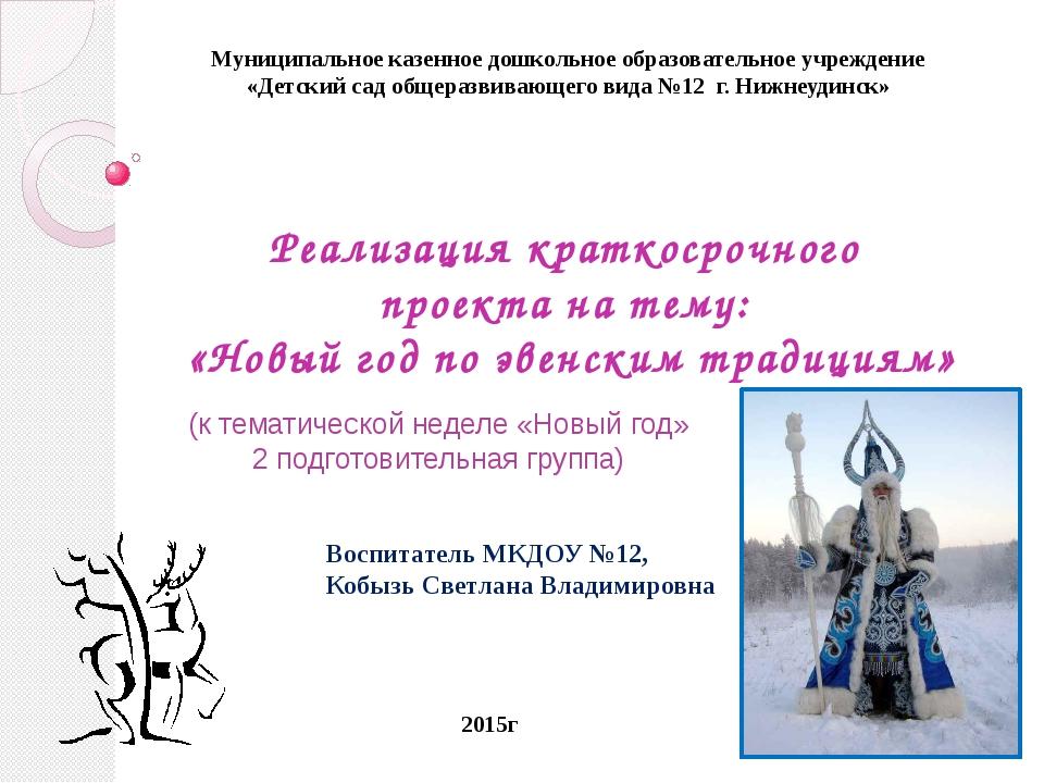 Реализация краткосрочного  проекта на тему:  «Новый год по эвенским традициям»