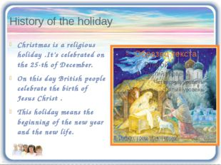 History of the holiday Christmas is a religious holiday .It's celebrated on t