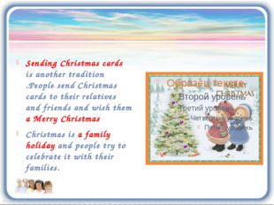 Sending Christmas cards is another tradition .People send Christmas cards to