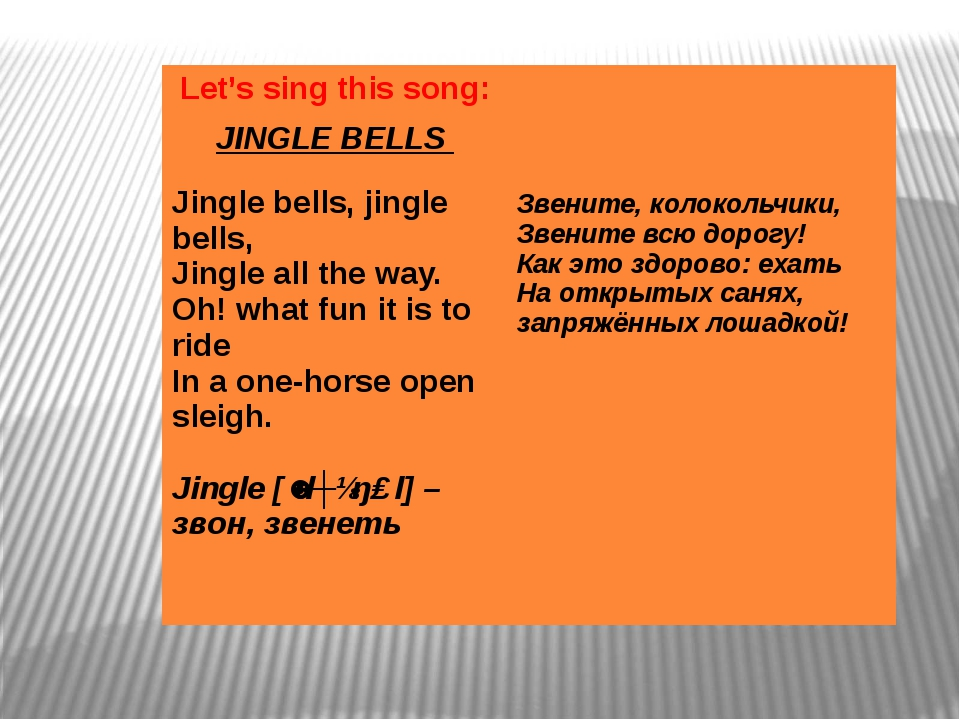 Let's sing this song: JINGLE BELLS Jingle bells, jingle bells, Jingle all the...