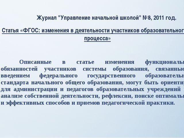 """Журнал """"Управление начальной школой"""" №8, 2011 год. Статья «ФГОС: изменения..."""