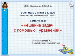 МБОУ «Восяховская СОШ «ОЦ» Урок математики 3 класс УМК «Перспективная начальн