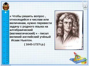« Чтобы решить вопрос , относящийся к числам или величинам, нужно перевести