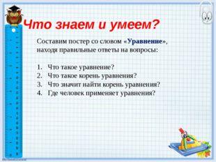 Что знаем и умеем? Составим постер со словом «Уравнение», находя правильные о