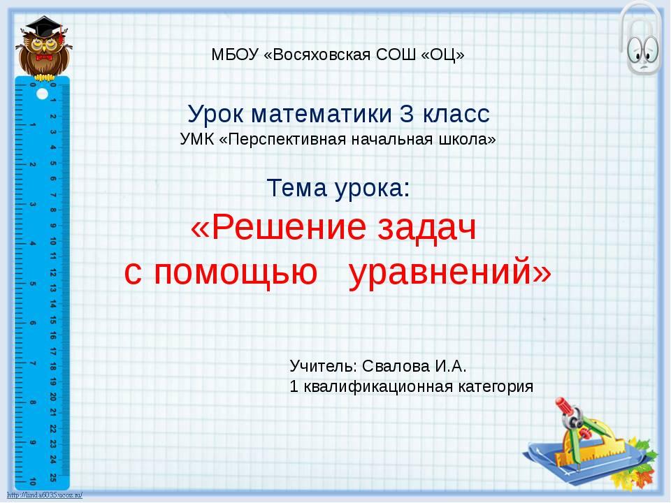 МБОУ «Восяховская СОШ «ОЦ» Урок математики 3 класс УМК «Перспективная начальн...