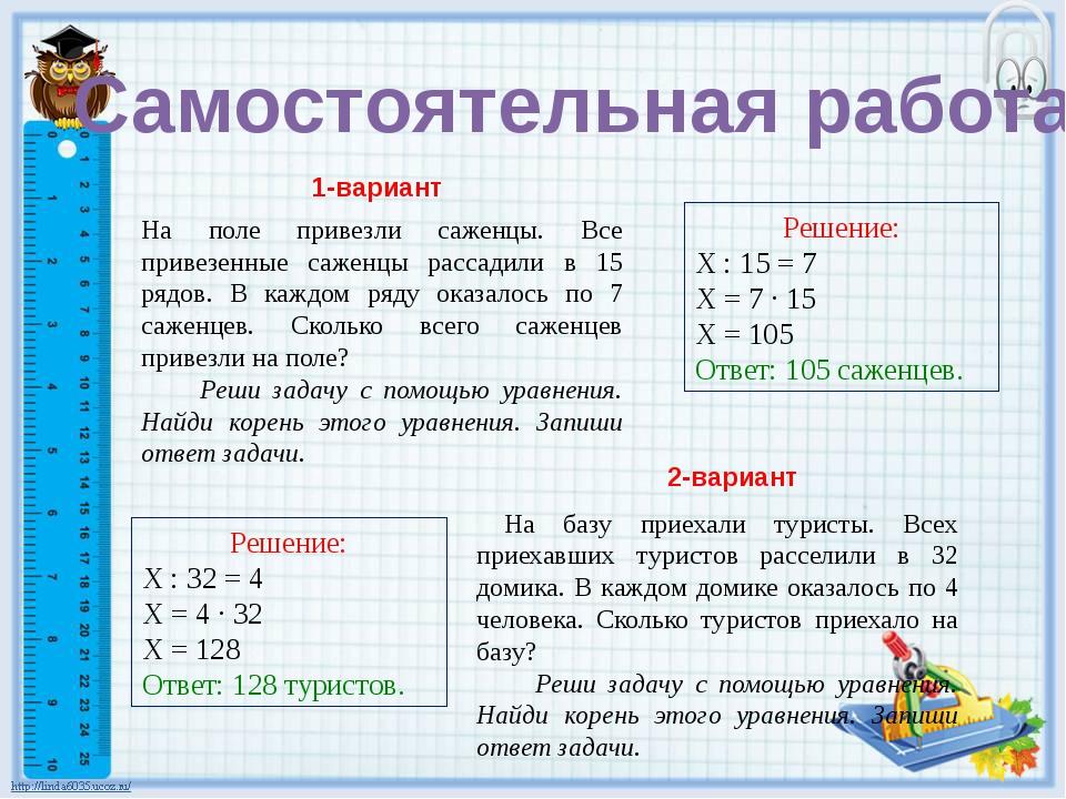 Решение на задачи по математика 7 клас