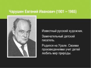 Чарушин Евгений Иванович (1901 – 1965) Известный русский художник. Замечатель
