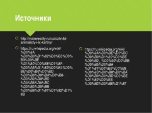 Источники http://makereality.ru/xudozhniki-animalisty-i-ix-kartiny/ https://r