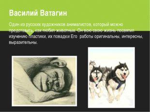 Василий Ватагин Один из русских художников анималистов, который можно предста