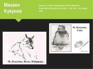 Михаил Кукунов Среди его персонажей самые разнообразные представители животно