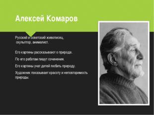 Алексей Комаров Русский и советскийживописец, скульптор,анималист. Его кар