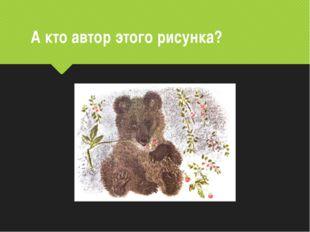 А кто автор этого рисунка?