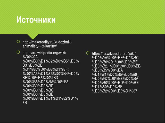 Источники http://makereality.ru/xudozhniki-animalisty-i-ix-kartiny/ https://r...