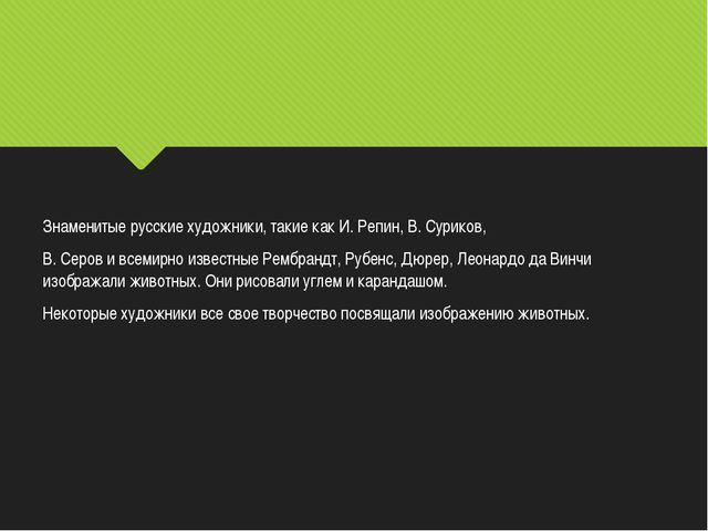 Знаменитые русские художники, такие как И. Репин, В. Суриков, В. Серов и всем...