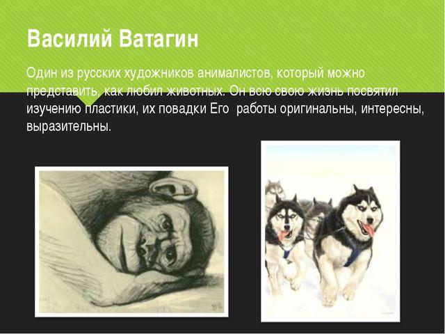 Василий Ватагин Один из русских художников анималистов, который можно предста...