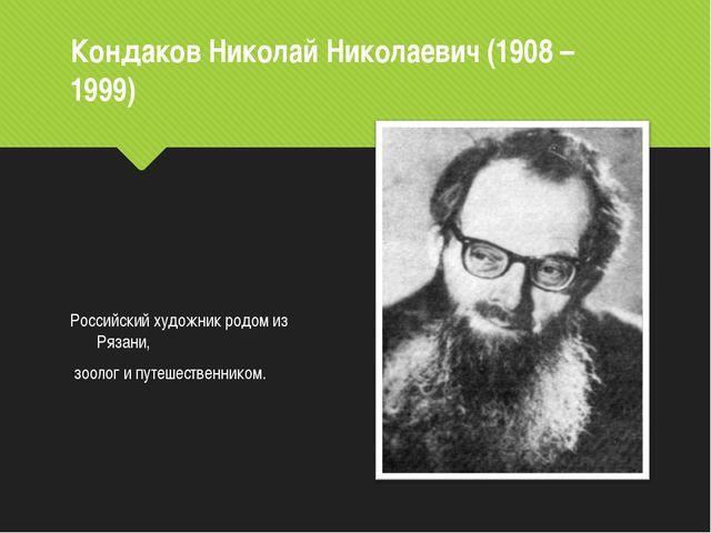 Кондаков Николай Николаевич (1908 – 1999) Российский художник родом из Рязани...