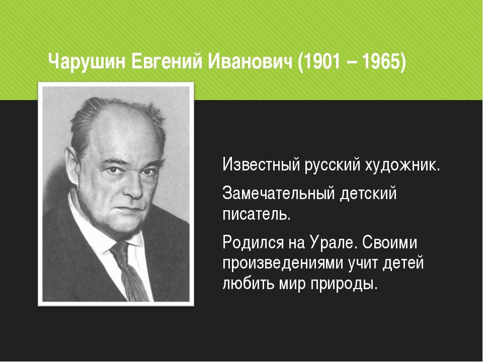 Чарушин Евгений Иванович (1901 – 1965) Известный русский художник. Замечатель...